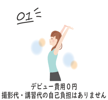 デビュー費用0円