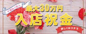千葉ソープ【85】女性求人 入店祝金 最大30万円