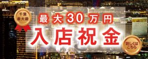 千葉ソープ【ベガス】女性求人 入店祝金 最大30万円