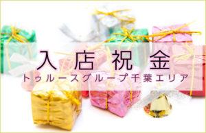 千葉ソープ『李白』『ベガス』『85』女性求人、入店祝金キャンペーン。最大30万円!