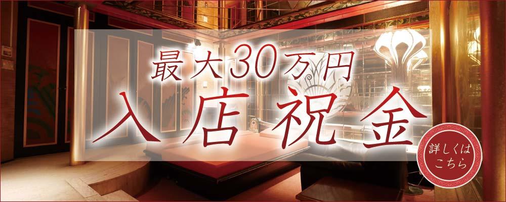千葉ソープ【李白】女性求人 入店祝金最大30万円