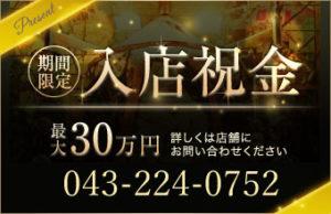 千葉ソープ『85(エイティファイブ)』入店祝金開始。おひとり最大30万円!
