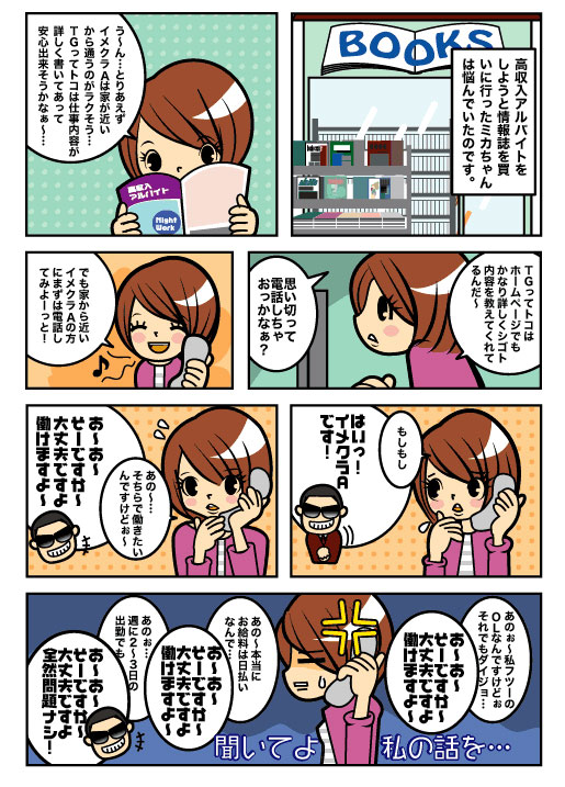 comic_01_02