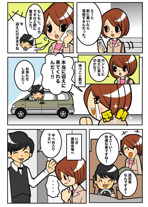 comic_02_02