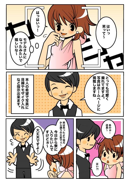 comic_03_01