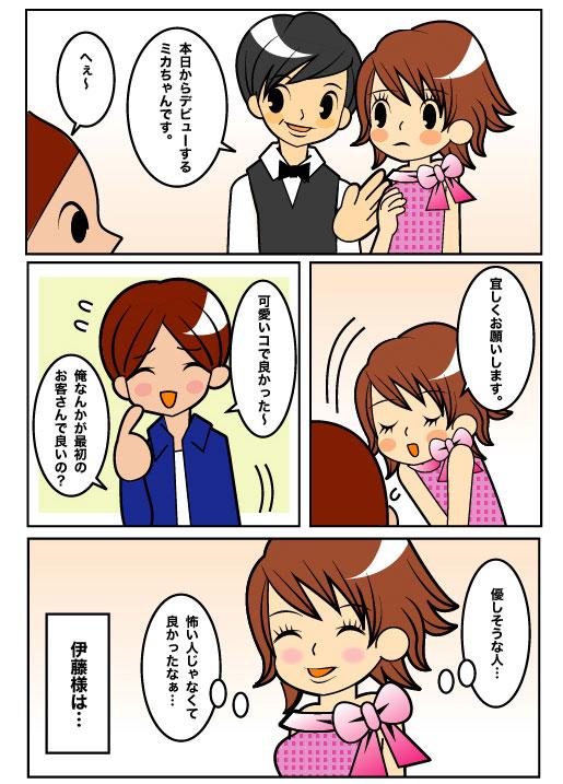 comic_04_09