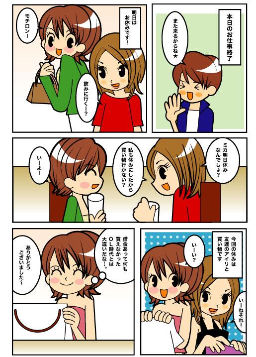 comic_05_01