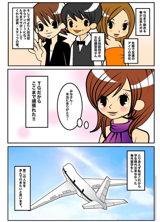 comic_06_04