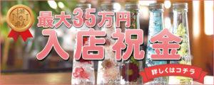 土浦ソープ【スプラッシュ】女性求人 入店祝金実施中。