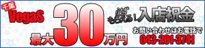 ベガスでは、9月30日(金)までの間、最大30万円の入店祝金プレゼントキャンペーンを実施中です。
