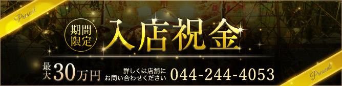 川崎高級ソープランド アラビアンナイトでは女性求人で入店祝金キャンペーンを実施中です。最大30万円+α!必ずもらえますのでご安心ください。お問い合わせお待ちしています。