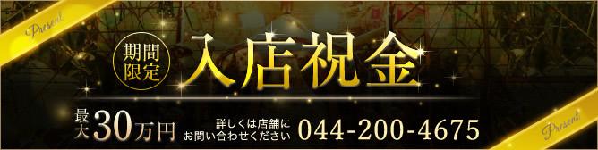 川崎堀之内格安ソープランド グランローズでは入店祝金キャンペーンを実施中です。最大30万円必ずもらえます!お問い合わせお待ちしております。