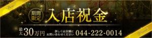 川崎高級ソープランド 金瓶梅では女性求人で入店祝金キャンペーンを実施中です。必ずもらえますのでご安心ください。お問い合わせお待ちしています。