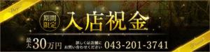 千葉ソープ『ベガス』入店祝金開始。おひとり最大30万円!