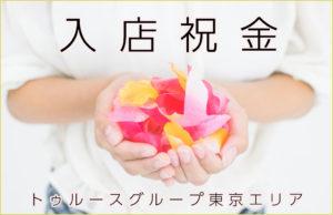 トゥルースグループ東京エリア、吉原ソープ「アカデミー」「麗」にて入店祝金キャンペーンを実施中です。お一人あたり最大30万円!関東屈指の大手グループ・トゥルースグループで高収入を実現してみませんか?