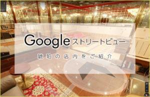 Googleストリートビューで琥珀店内をご紹介!綺麗なお店で高収入を実現!