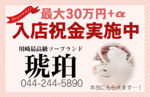 本当にもらえる!最大30万円女性求人入店祝金キャンペーン実施中!