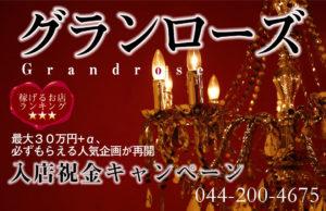 川崎人気ソープランド「グランローズ」女性求人、入店祝金キャンペーン。必ずもらえる人気企画。
