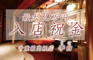 千葉ソープ【李白】女性求人・入店祝金最大30万円