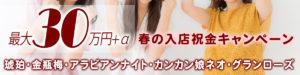 ソープランド 女性求人 川崎 入店祝金
