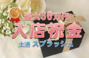 ソープランド求人 土浦ソープランド スプラッシュ 入店祝金 最大30万円